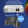 Projector Epson EB-W05 + Speakers Trust Evon 2.1